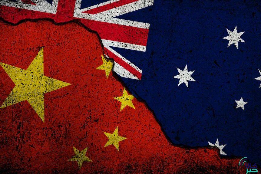 استرالیا + چین