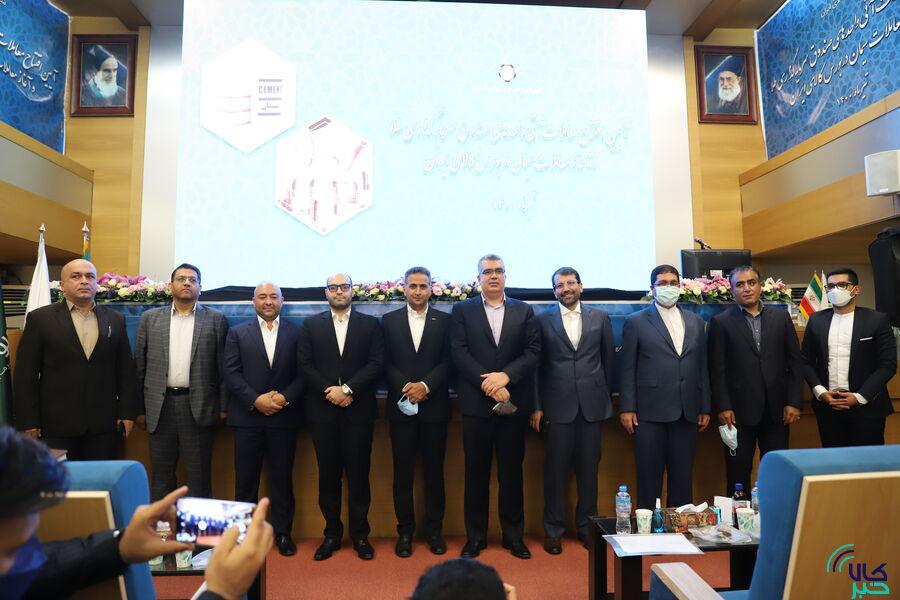 آیین راه اندازی قرارداد آتی واحدهای صندوق طلا و معاملات سیمان