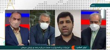برنامه تیر امشب شبکه خبر با محوریت سیمان