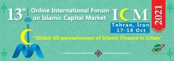 سیزدهمین نشست بینالمللی بازار سرمایه اسلامی آغاز به کار میکند